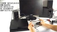 PS4 接DVI显示器 音箱 声音解决办法 视频教程  slim版 小米盒子等可用