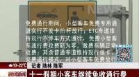 晚间新闻报道20160928十一假期小客车继续免收通行费 高清