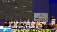 马航MH17航班空难调查 国际联合调查小组公布调查报告 160928