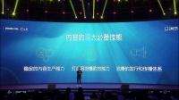 互联网短视频IP的打造——刘飞 何仙姑夫创始人兼CEO