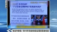 首都经济报道20160929美驻华使馆:持10年有效B类签证需要更新信息 高清