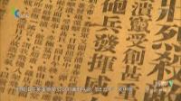 SMG档案 2016 战神的怒吼(四) 160929