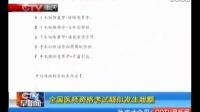 中国卫生人才网官网