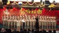 大中国合唱.....指挥:雷惟绚
