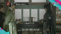 步步驚心麗-日本特輯Part2