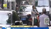 网约车乱象丛生 不提供完整材料可注册优步司机 上海早晨 20160930