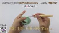 蕾丝盛宴系列钩针立体甜甜圈小物零基础视频教程_标清