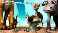 冰川时代2:融冰之灾    片段2 (中文字幕)_标清