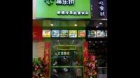 菓乐拼港式冷饮店加盟店冲出市场