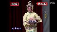 京剧李亚仙全剧(常秋月 刘明哲)