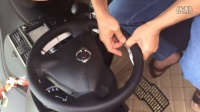 佳乐车品-日产骐达手缝真皮方向盘套安装视频