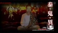 ep03.『放生變殺生事件』/嬰屍廟2000具嬰屍/鬼嬰廟靈異事件 -《泰鬼異》