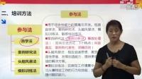 0001.乐视云-培训原理方法与技巧.rmvb