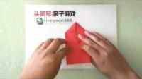 亲子折纸游戏之心形折法分享,留着教孩子!