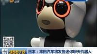 日本:丰田汽车将发售迷你聊天机器人 早安山东 161004
