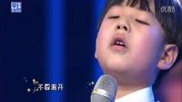 中国好声音:【4岁男童《天亮了》爸妈下辈子还做你们女儿 泪奔全场】