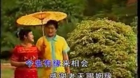 云南山歌剧-山歌唱到一百岁 1_标清