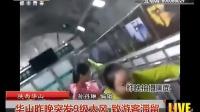 陕西华山:华山昨晚突发9级大风 致游客滞留 都市热线 161004—在线播放—优酷网,视频高清在线观看