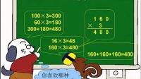 小学数学苏教版四年级上册《三位数乘两位数》口算乘法