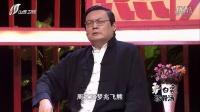 《你贵姓》20161004:解读百家姓之薛姓 历史悠久人才辈出