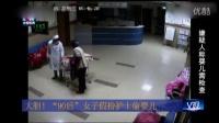 90后女子扮护士偷婴儿 被婴儿奶奶识破1
