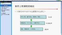 北京大学 软件工程全套视频教程 全40讲 计算机专业本科
