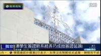 澳大利亚官员回应赴澳中国留学生签证延误