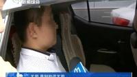 虹桥枢纽:网约车专项整治 四成非法营运车辆为外牌 21点新闻夜线 20161005
