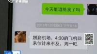 代办签证收押金 一年不还被批捕 上海早晨 20161006