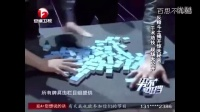 赌博桌上的麻将老千手法,让输掉裤衩你都不知道为啥!