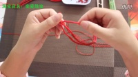 手链三:蛇结编织3生红绳手链视频教程