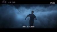 王爵使徒万千魂兽大战《爵迹》剧情版预告片_标清