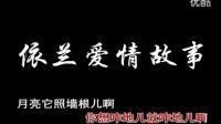 【依兰爱情故事】  喜剧总动员 你好,李焕英 贾玲缅怀母亲之作 史其岭_标清