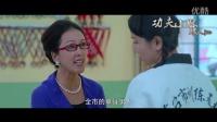 姚雨鑫导演电影作品《功夫小妹嫁人记》预告片