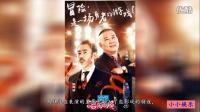 《喜剧总动员》欧弟相声首秀 黄健翔代班吴秀波PK郭德纲