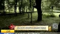 重走长征路(8):绝处逢生 同舟共济 161008 新闻360