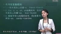 《学英语》第24讲 英语语法口语 名词复数的不规则变化 .自学英语