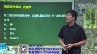4-尚大教育-独家首发软考-信息安全工程师-培训--网络安全自测试题