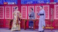 2016跨界喜剧王 杨树林\李天乐 小品《女驸马》