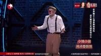 笑傲江湖第三季亚军-世界舞王黄景行演绎喜剧人心酸_标清