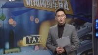 杭州版网约车政策征求意见  司机如何看待政策? 九点半 161010