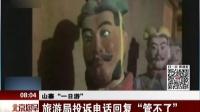 """山寨""""一日游"""":旅游局投诉电话回复""""管不了"""" 北京您早 161011"""