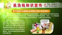 中国人民银行反洗钱宣传片-南昌中心支行1