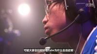 官方短片全球总决赛经典一刻 Uzi与皇族