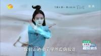 诛仙青云志 卫视版预告20161011 高清