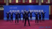 天安人寿天龙计划天龙一期组训育英班手语舞《社会摇》