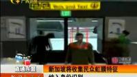 新加坡将手机民众虹膜特征纳入身份识别 161012 新闻大通道