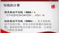 http://www.metalnews.cn/hopo/icey/qnvw/oksailqf.html快乐二元期权基础与入门9:认识均线_标清
