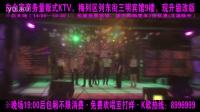 白金宫音乐会商务量贩式KTV企业宣传片