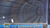 """南京纳入""""十三五""""规划的四条地铁线环评首次公示"""